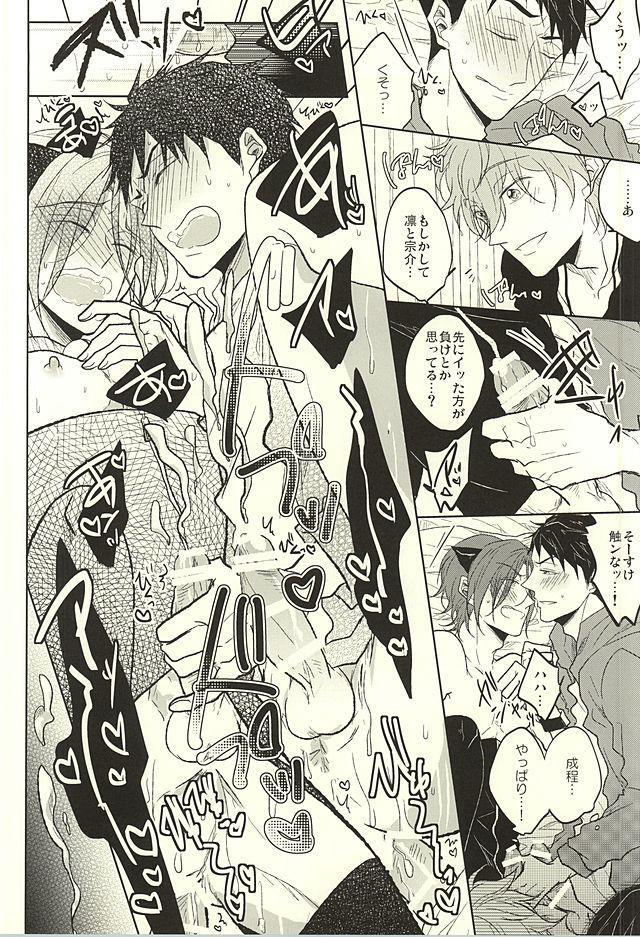 Haruka to Rin wa Norowarete shimatta! 22