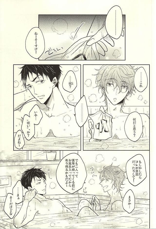 Haruka to Rin wa Norowarete shimatta! 23