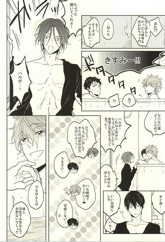 Haruka to Rin wa Norowarete shimatta! 24