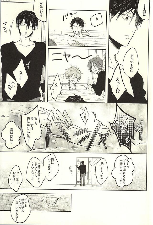 Haruka to Rin wa Norowarete shimatta! 25