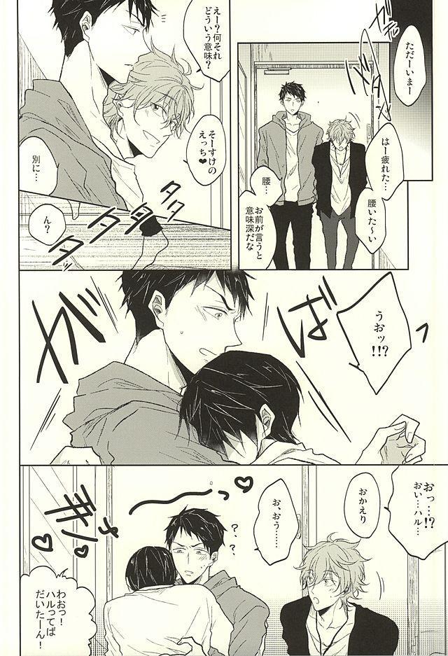 Haruka to Rin wa Norowarete shimatta! 4