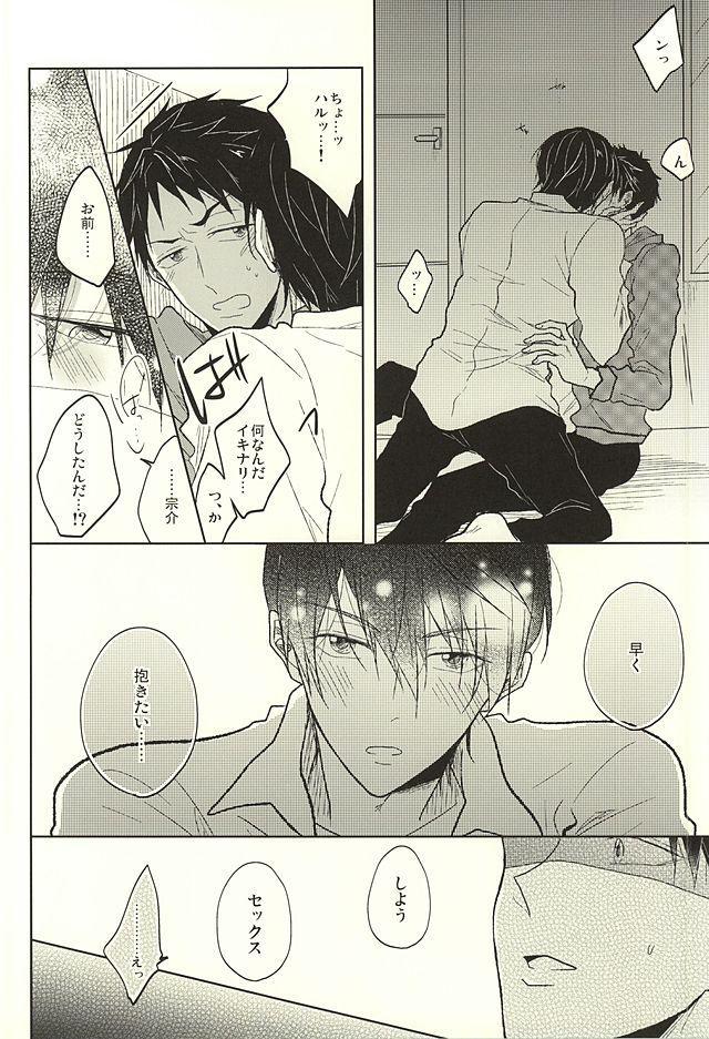 Haruka to Rin wa Norowarete shimatta! 6