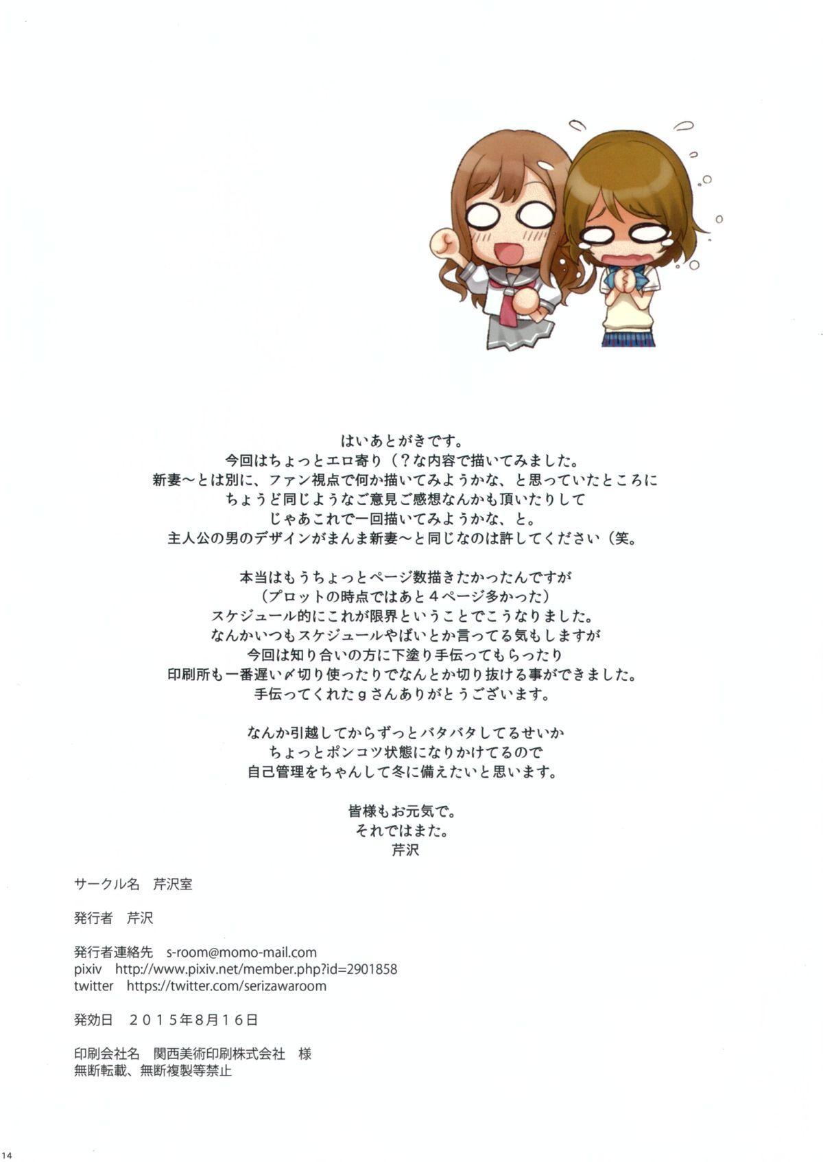 Muttsuri Hanayo-chan 12