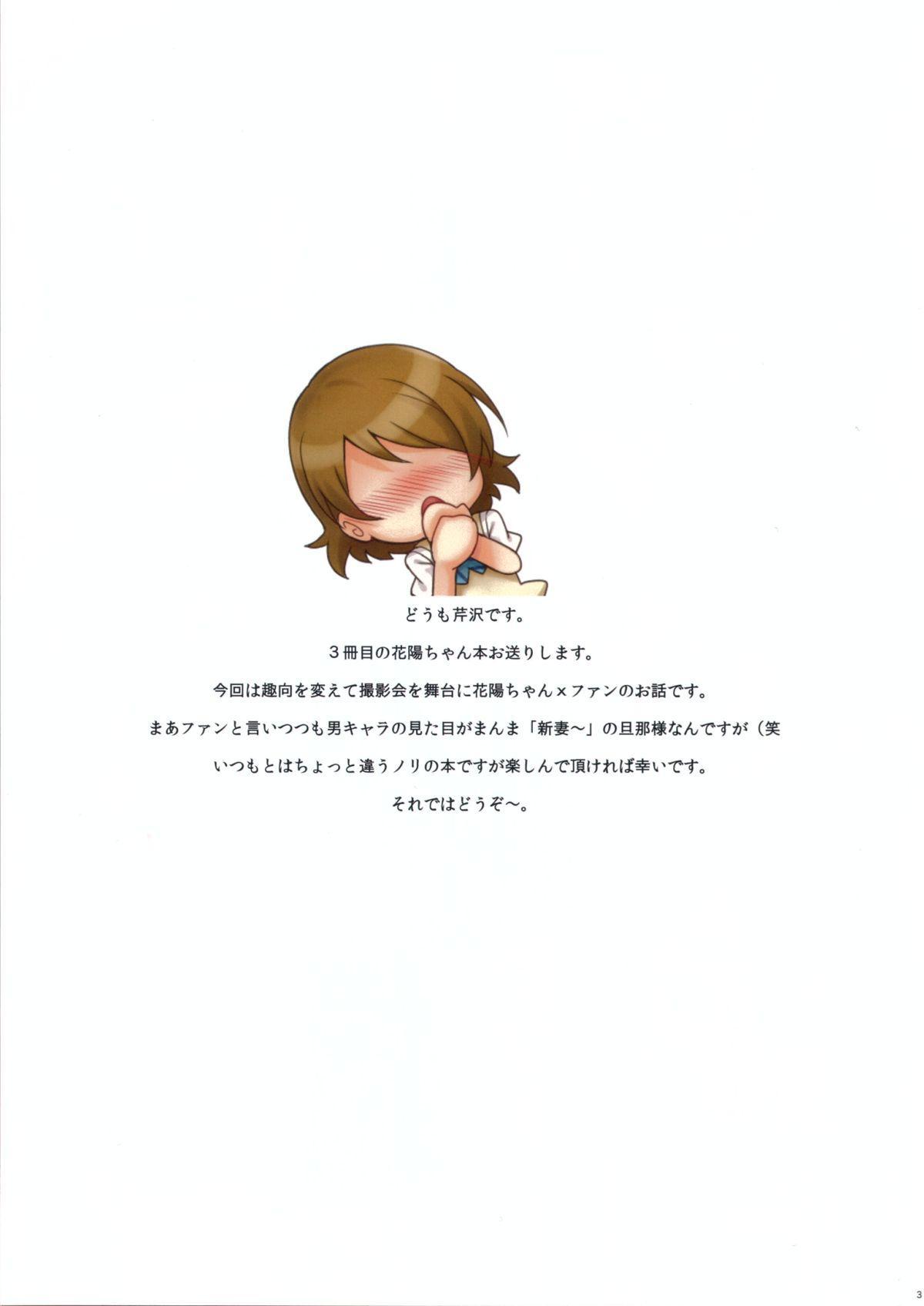 Muttsuri Hanayo-chan 1