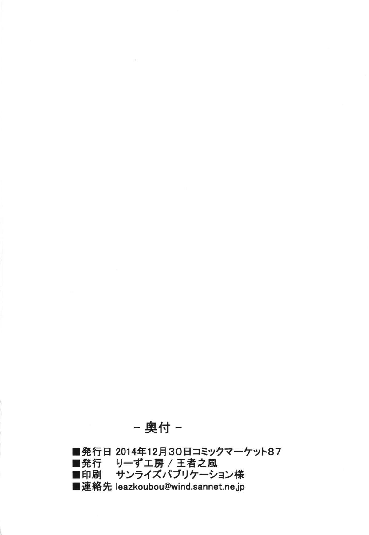 GYANKO no JUNJO 17