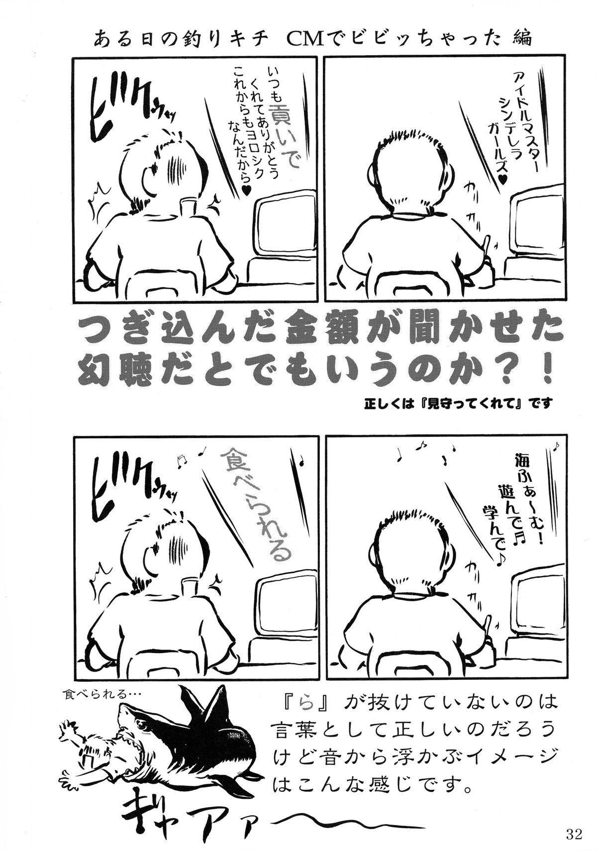 Maoyuu 29