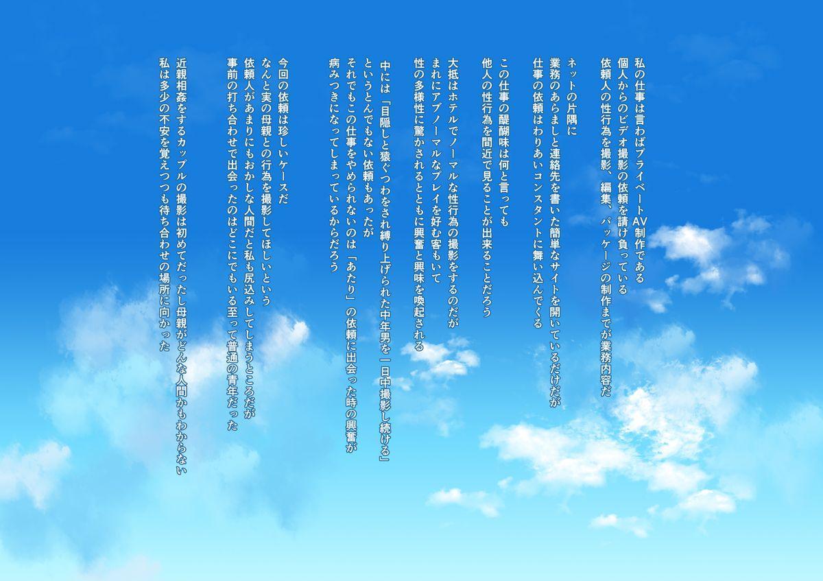 Private Satsuei - Boshi Soukan Aiyoku Hakusho 1