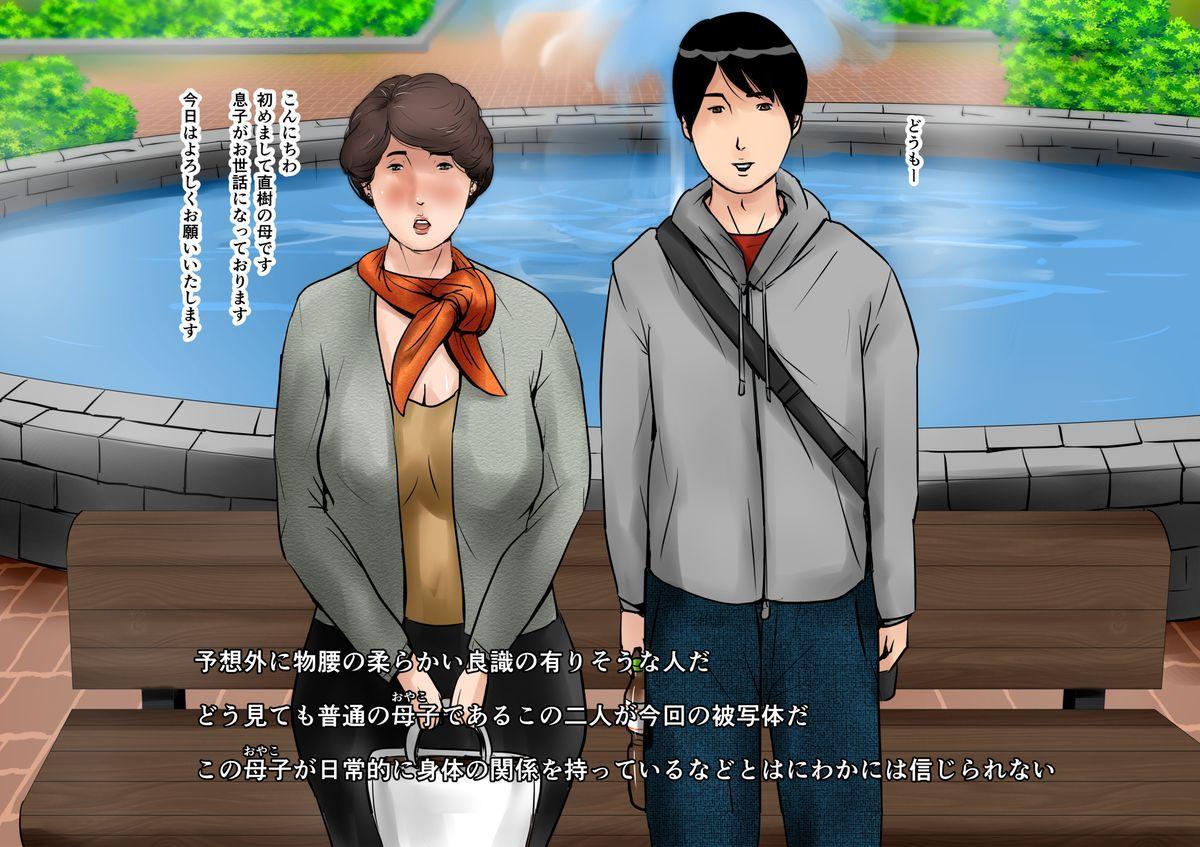 Private Satsuei - Boshi Soukan Aiyoku Hakusho 2