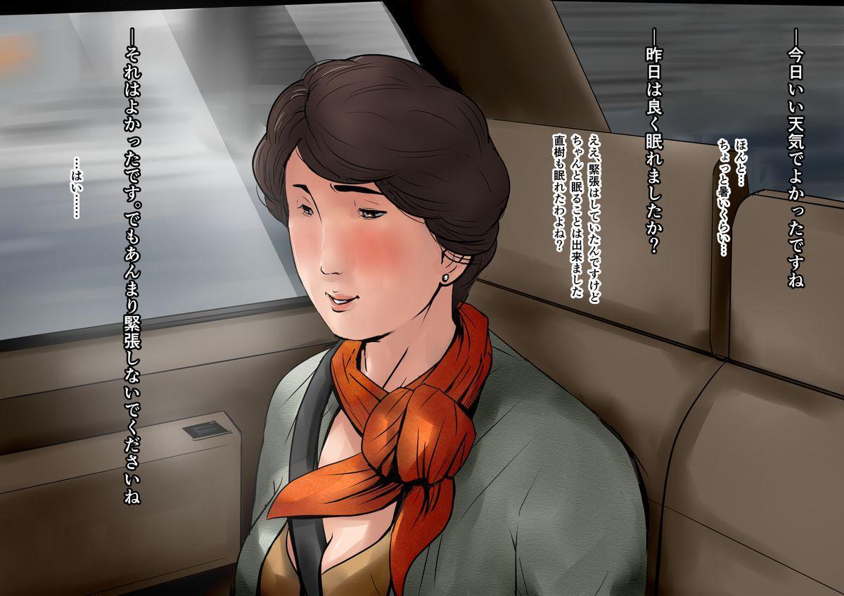 Private Satsuei - Boshi Soukan Aiyoku Hakusho 3