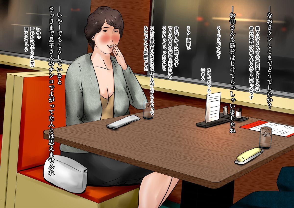 Private Satsuei - Boshi Soukan Aiyoku Hakusho 43