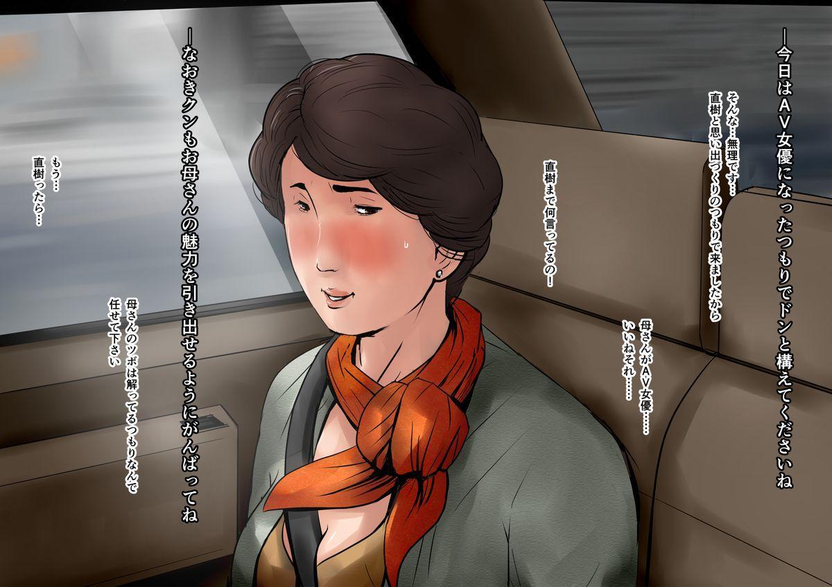 Private Satsuei - Boshi Soukan Aiyoku Hakusho 4