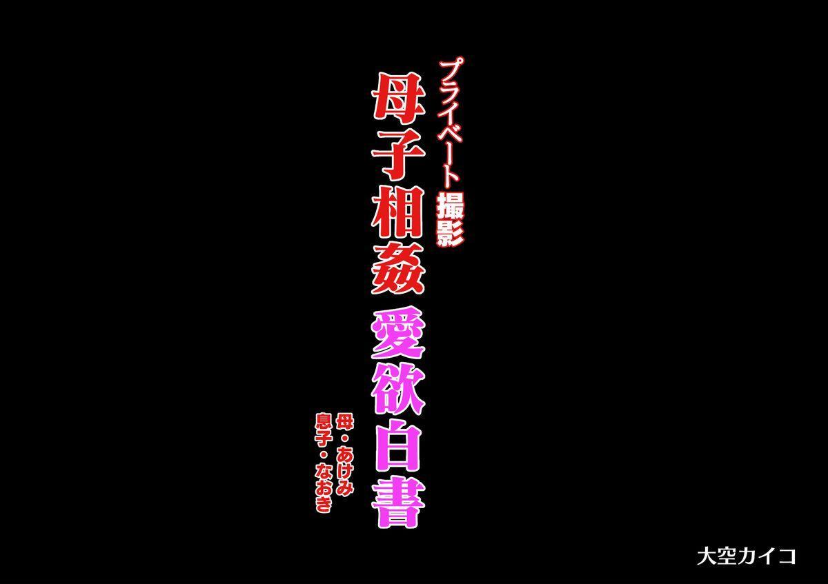 Private Satsuei - Boshi Soukan Aiyoku Hakusho 77