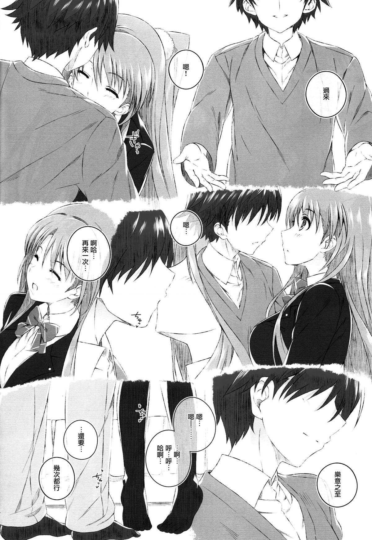 Ogiso Setsuna no Owaru Sakujitsu 15