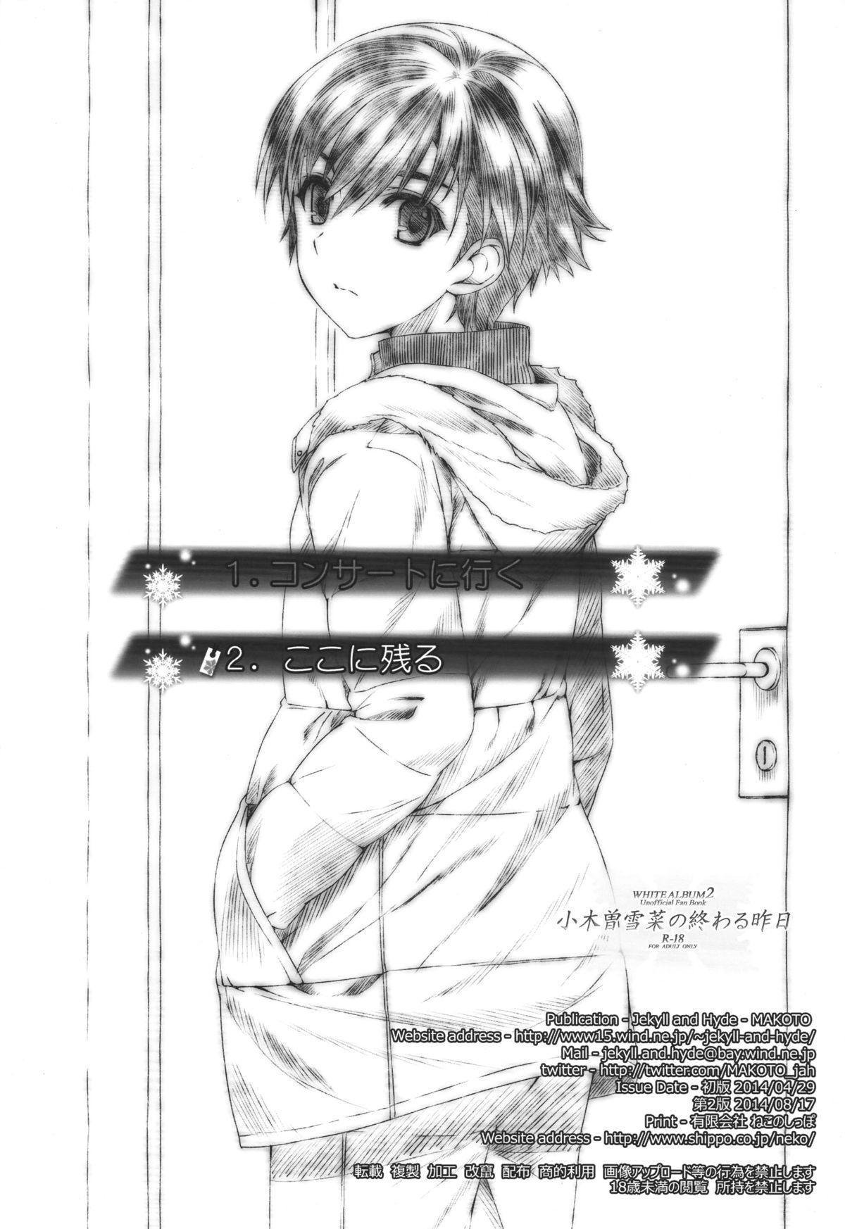 Ogiso Setsuna no Owaru Sakujitsu 41