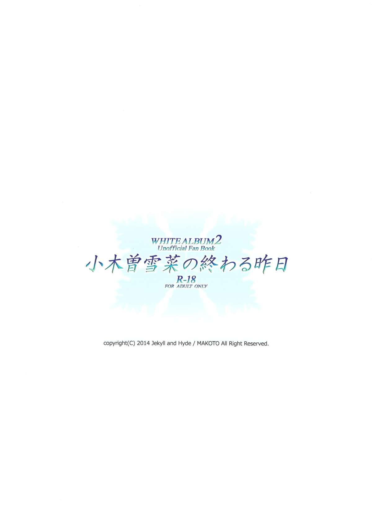 Ogiso Setsuna no Owaru Sakujitsu 42