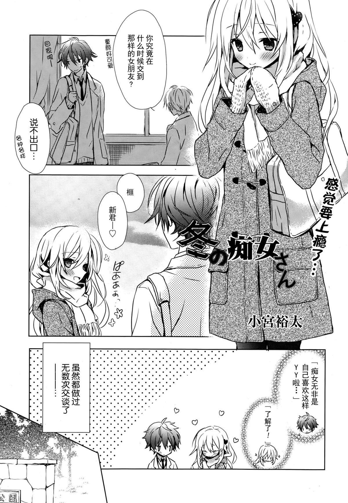 Fuyu no Chijo-san 2