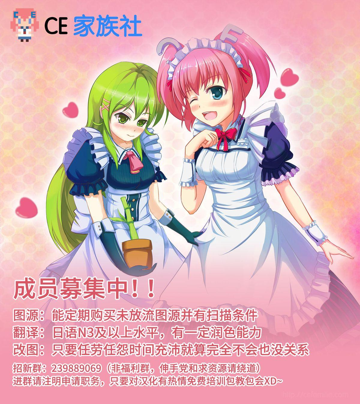 Fuyu no Chijo-san 8
