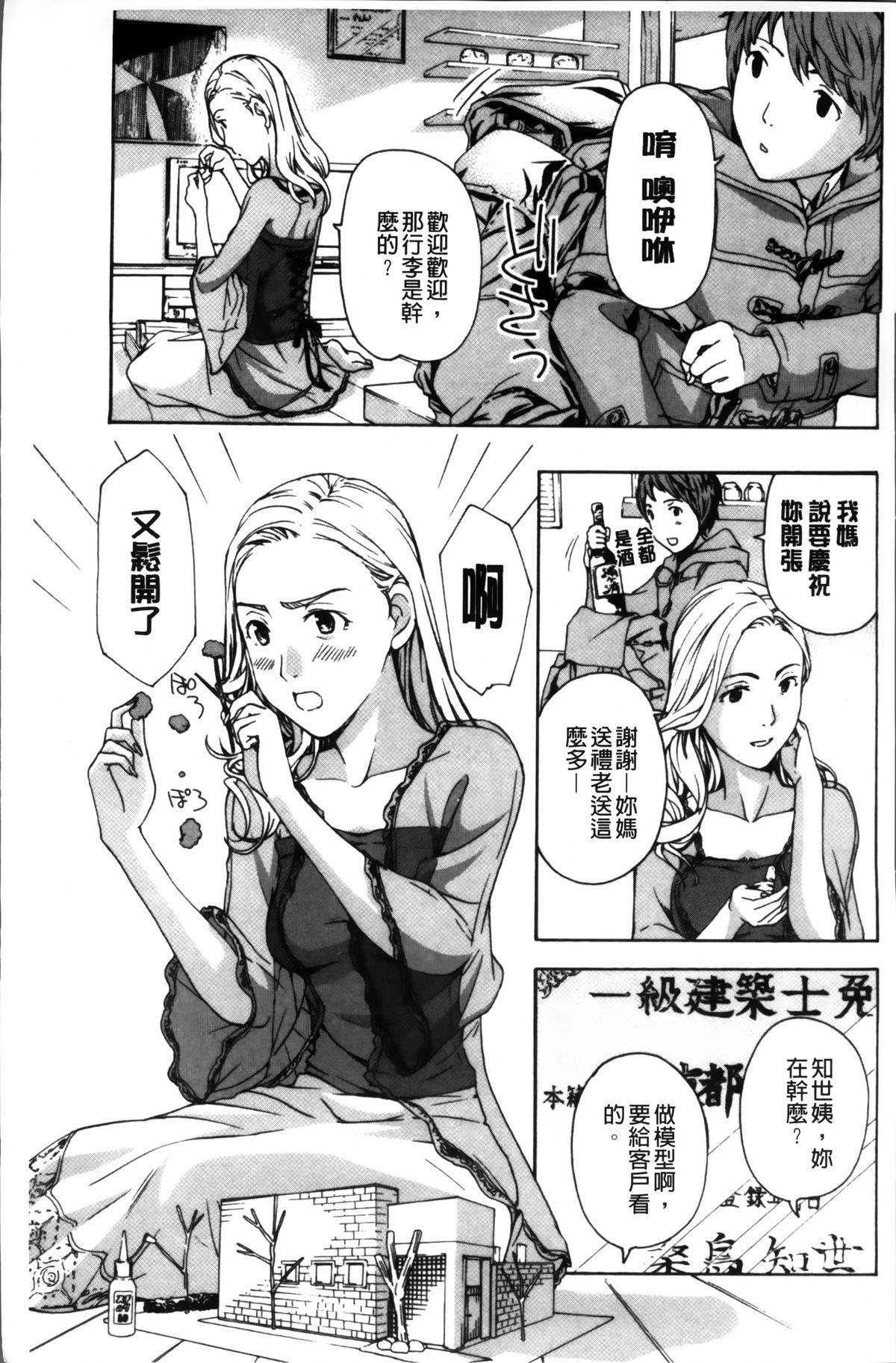 Onee-san to Koi Shiyou 9
