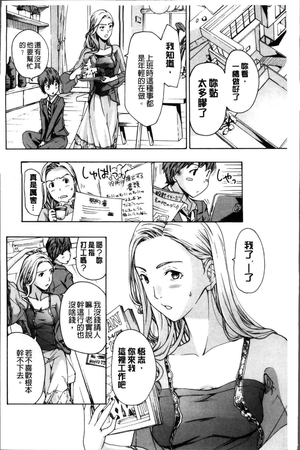 Onee-san to Koi Shiyou 10
