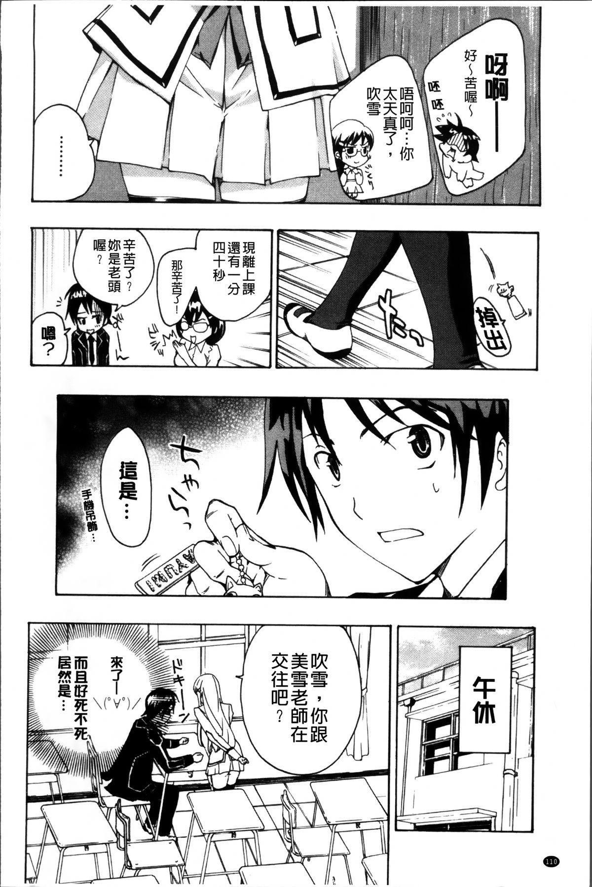 Onee-san to Koi Shiyou 118