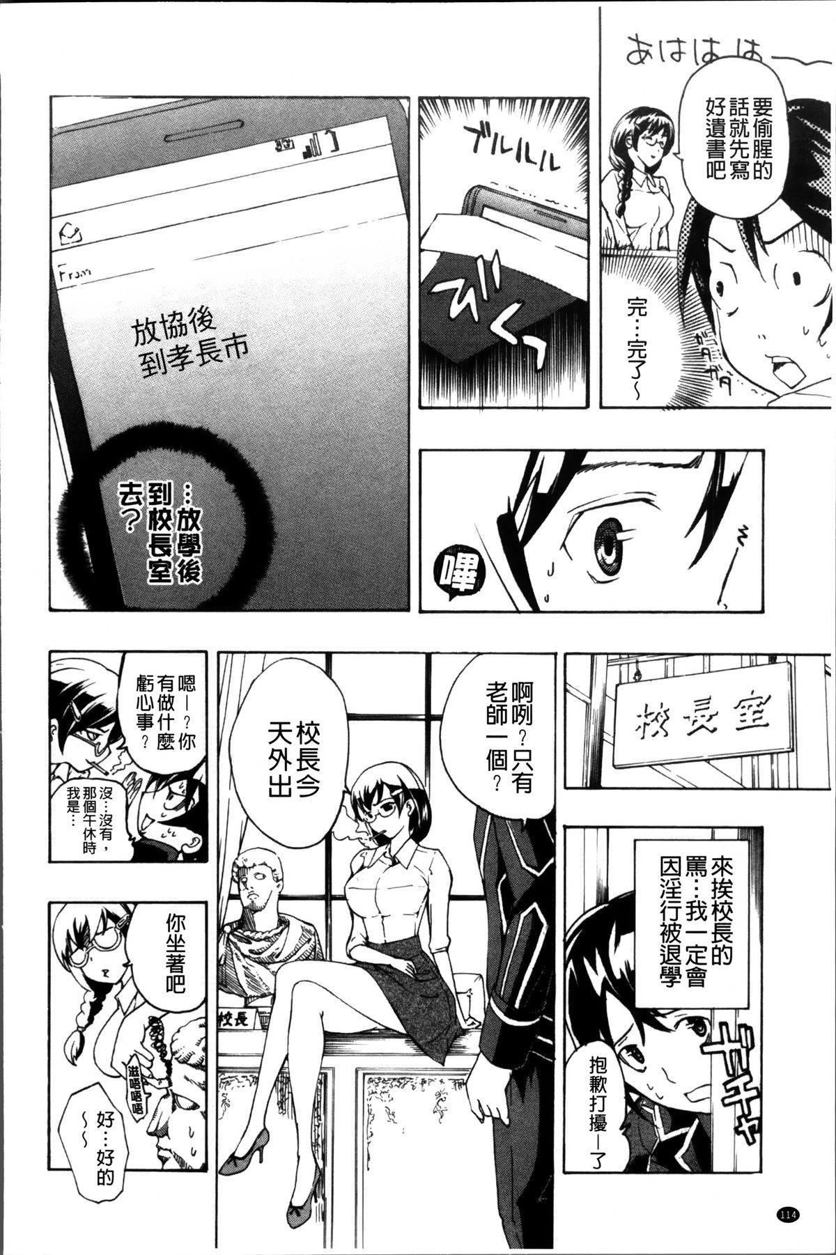 Onee-san to Koi Shiyou 122