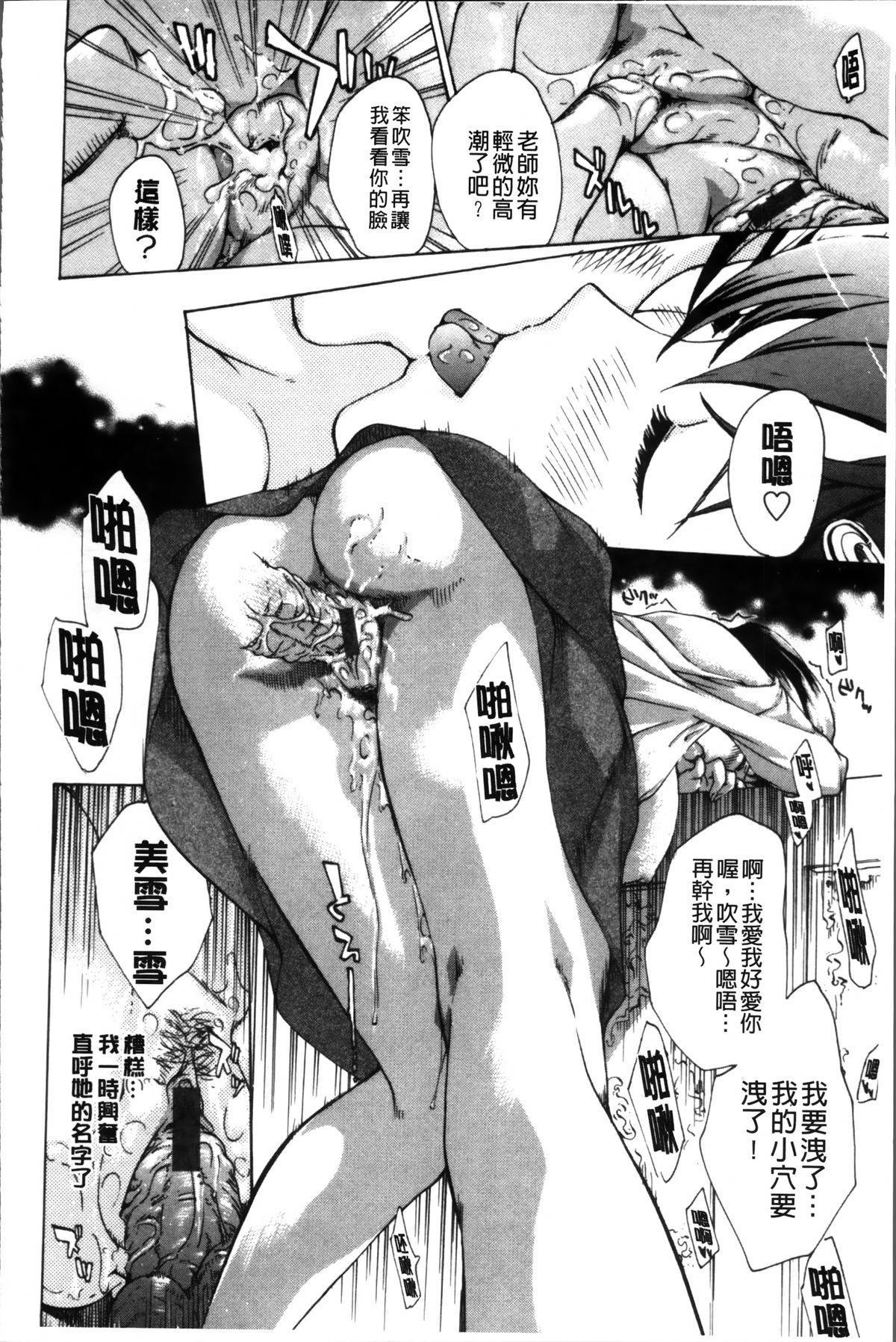 Onee-san to Koi Shiyou 128