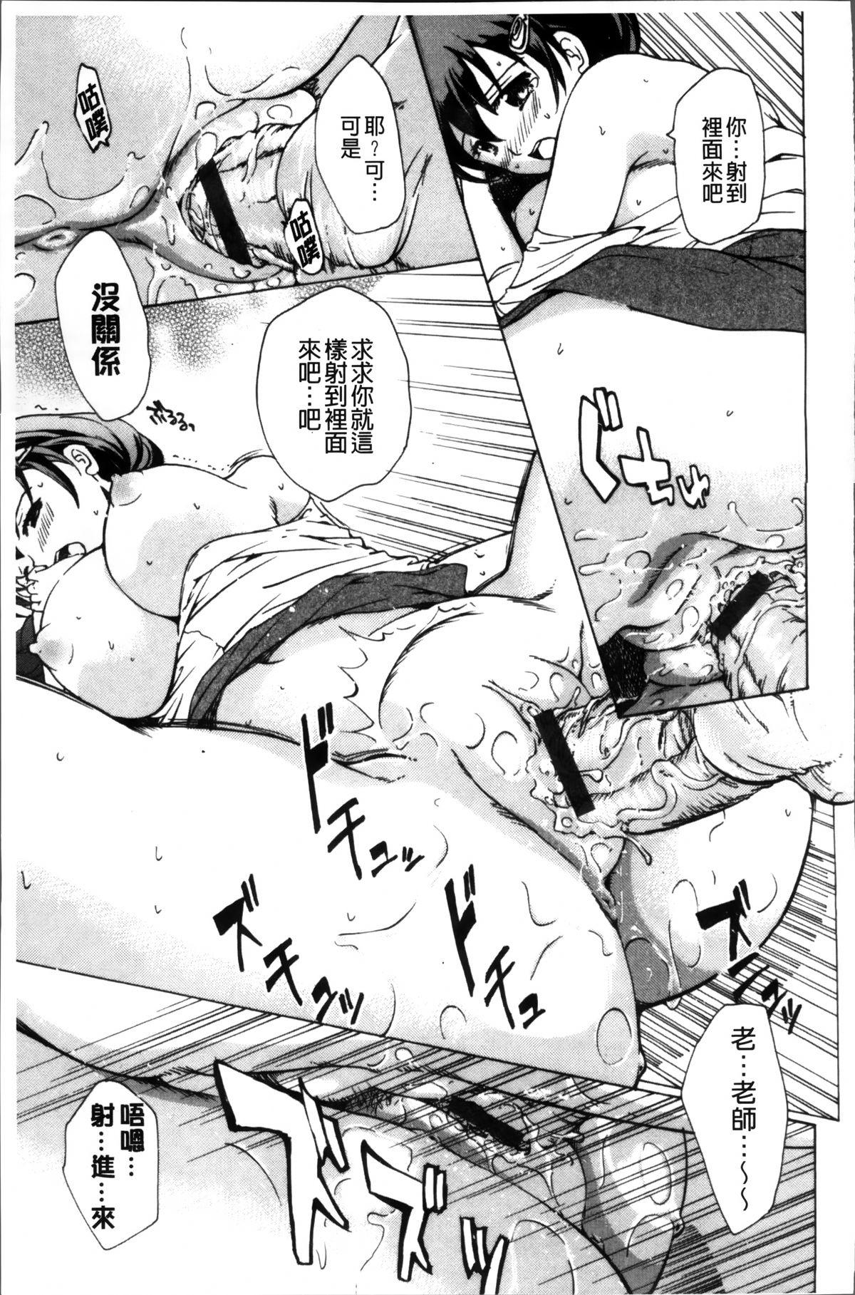 Onee-san to Koi Shiyou 129