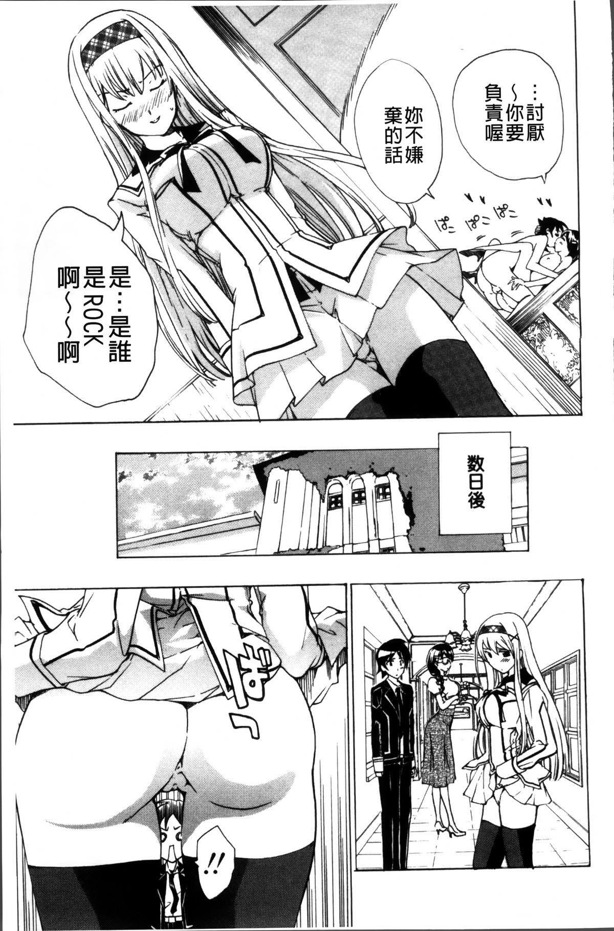 Onee-san to Koi Shiyou 131