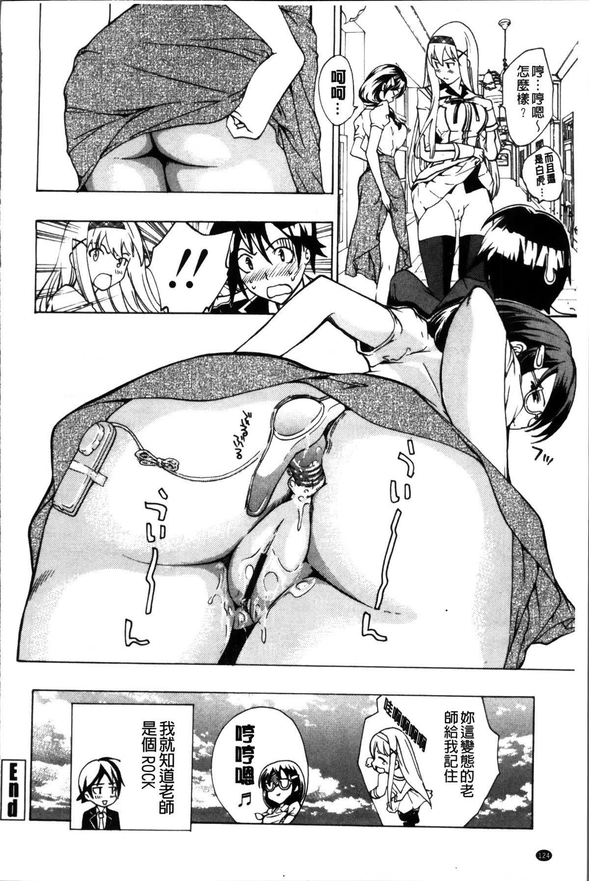 Onee-san to Koi Shiyou 132