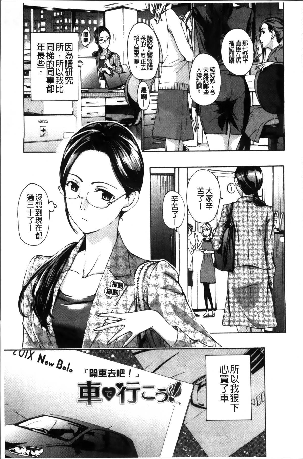 Onee-san to Koi Shiyou 133