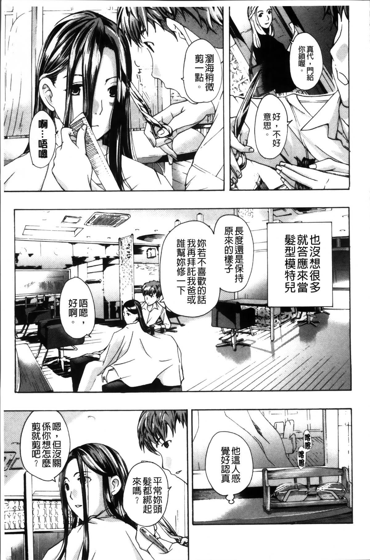 Onee-san to Koi Shiyou 135