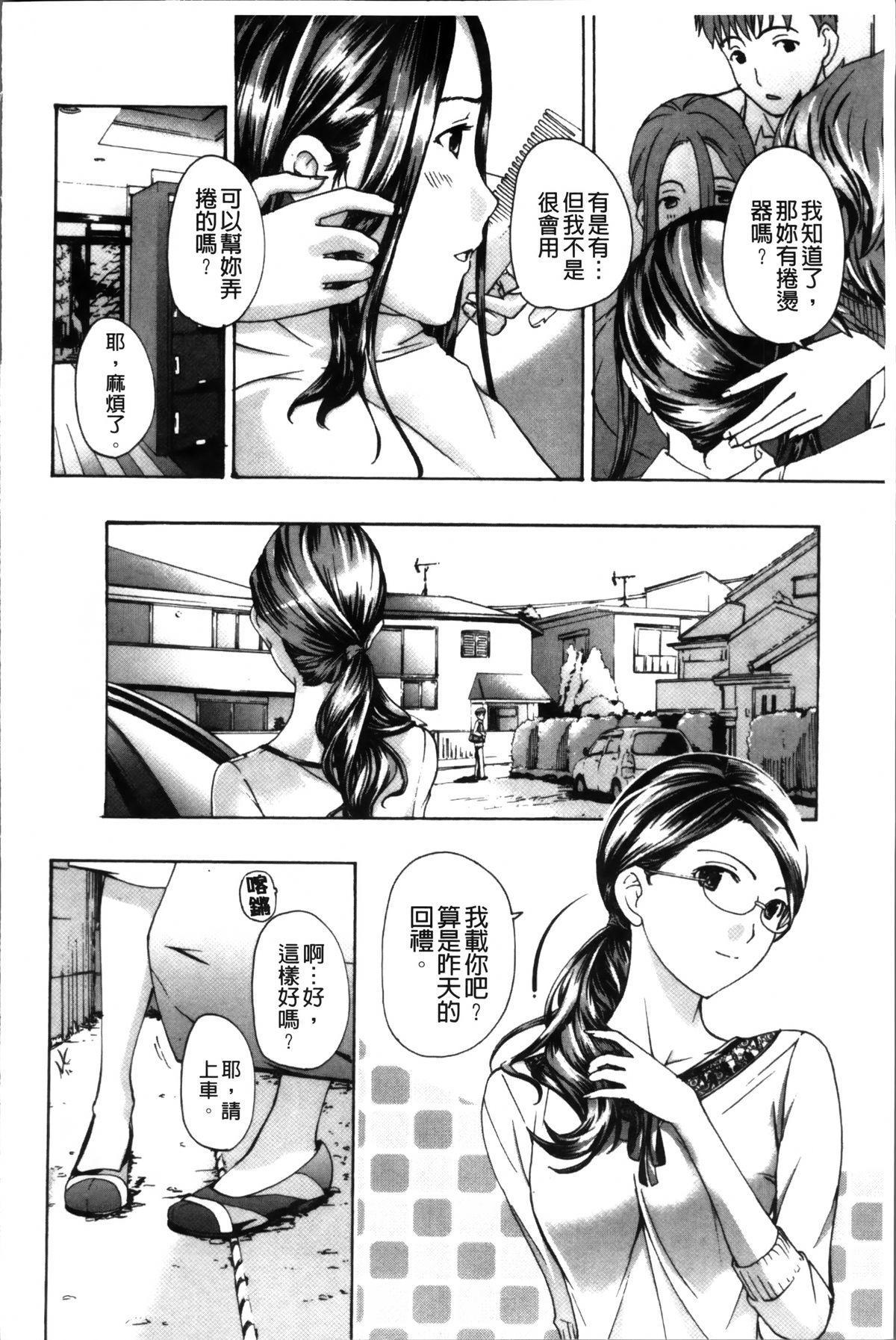 Onee-san to Koi Shiyou 136