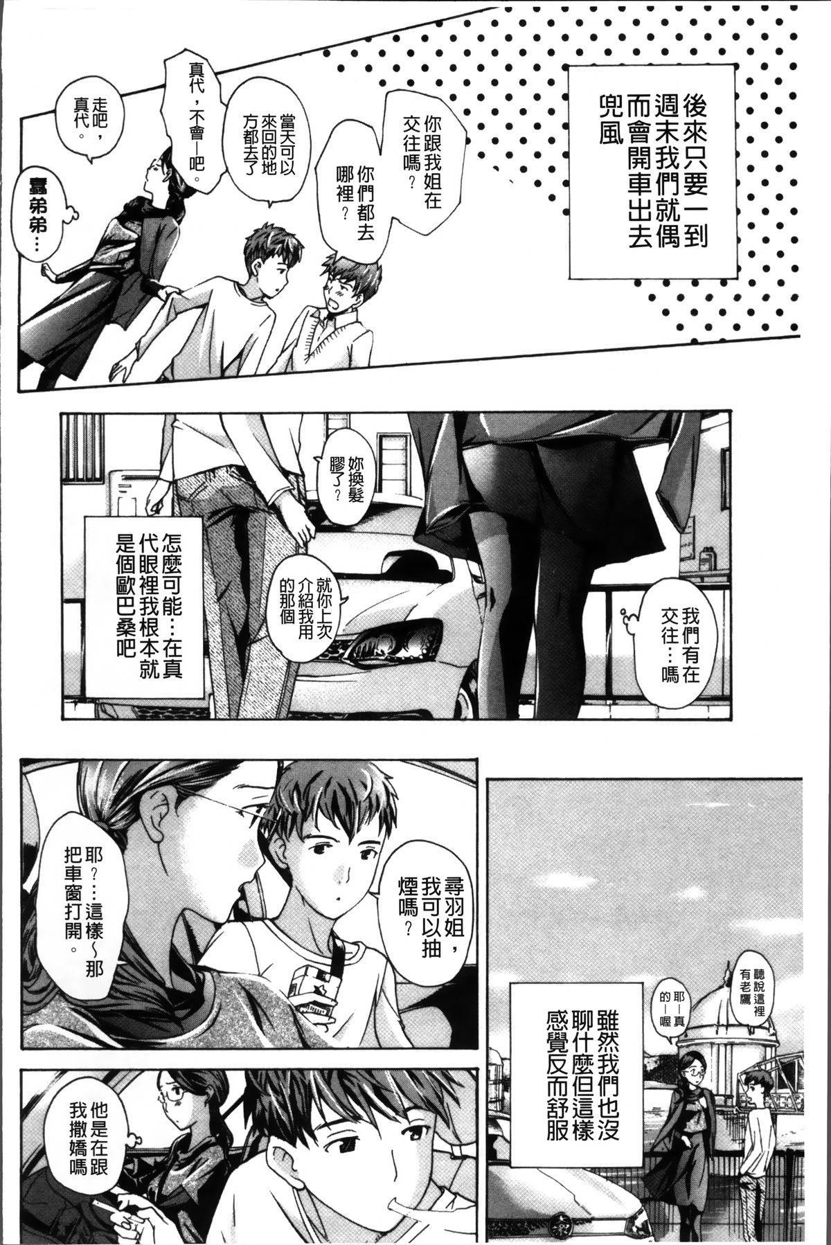 Onee-san to Koi Shiyou 138
