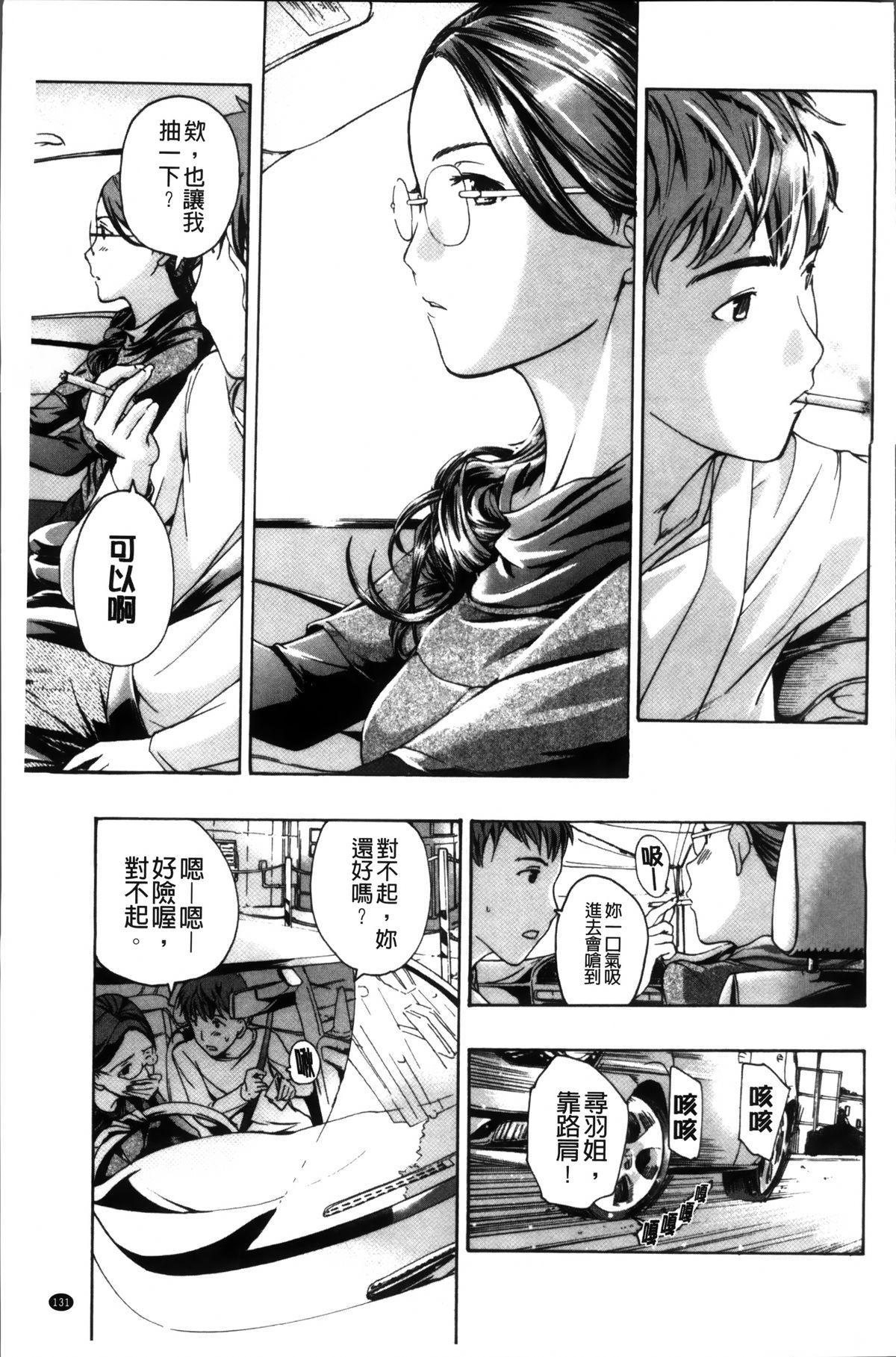 Onee-san to Koi Shiyou 139