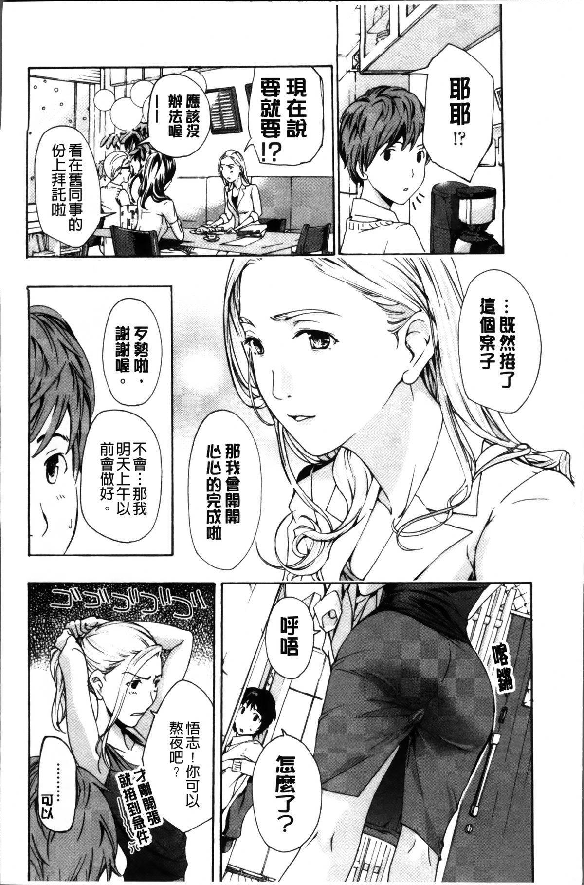 Onee-san to Koi Shiyou 14