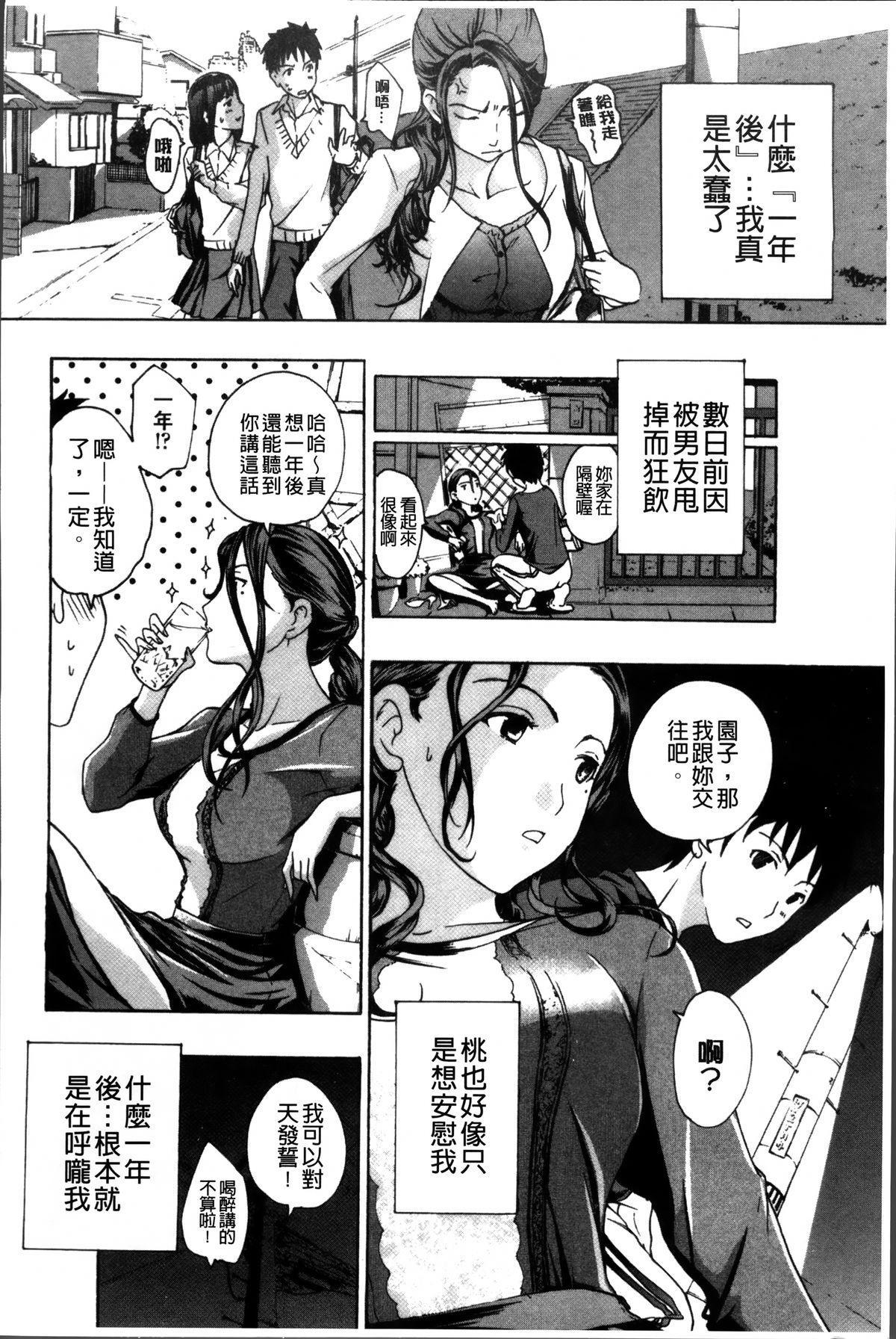 Onee-san to Koi Shiyou 154