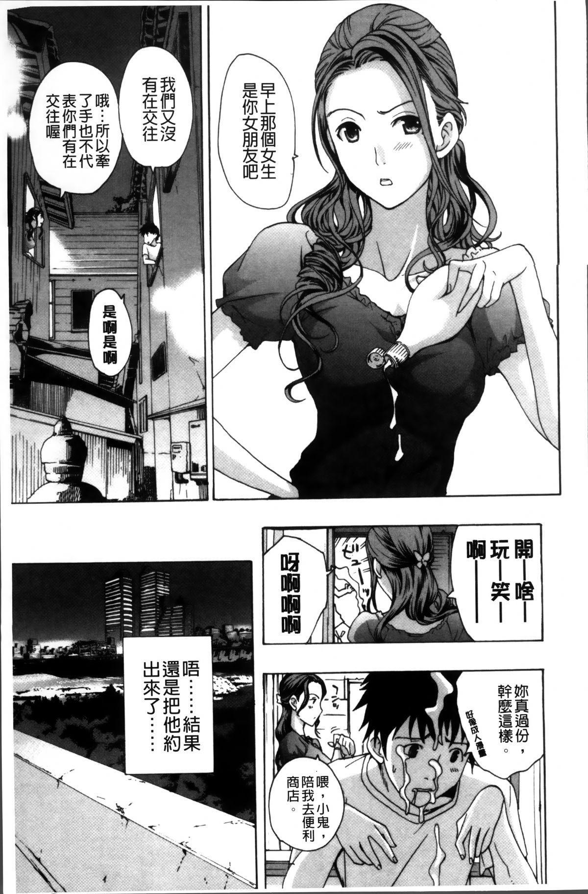 Onee-san to Koi Shiyou 157
