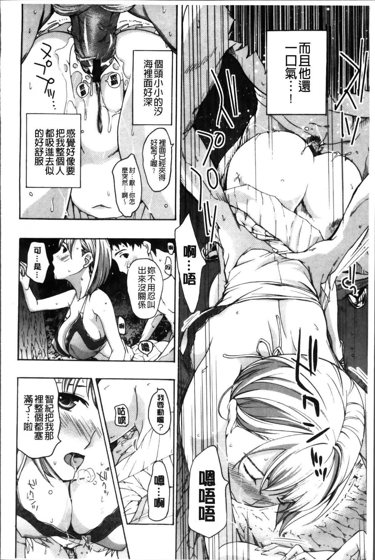 Onee-san to Koi Shiyou 184
