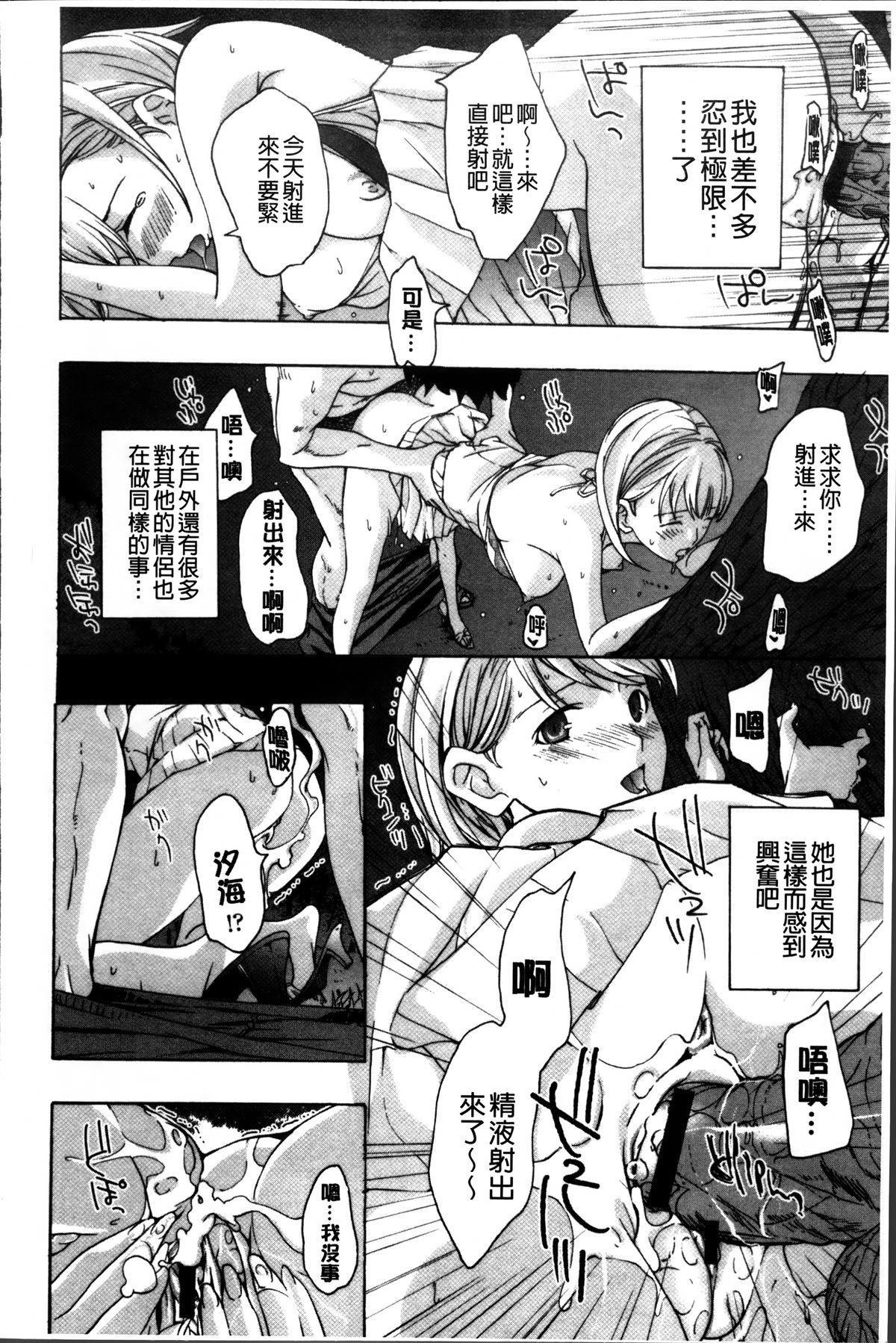 Onee-san to Koi Shiyou 186