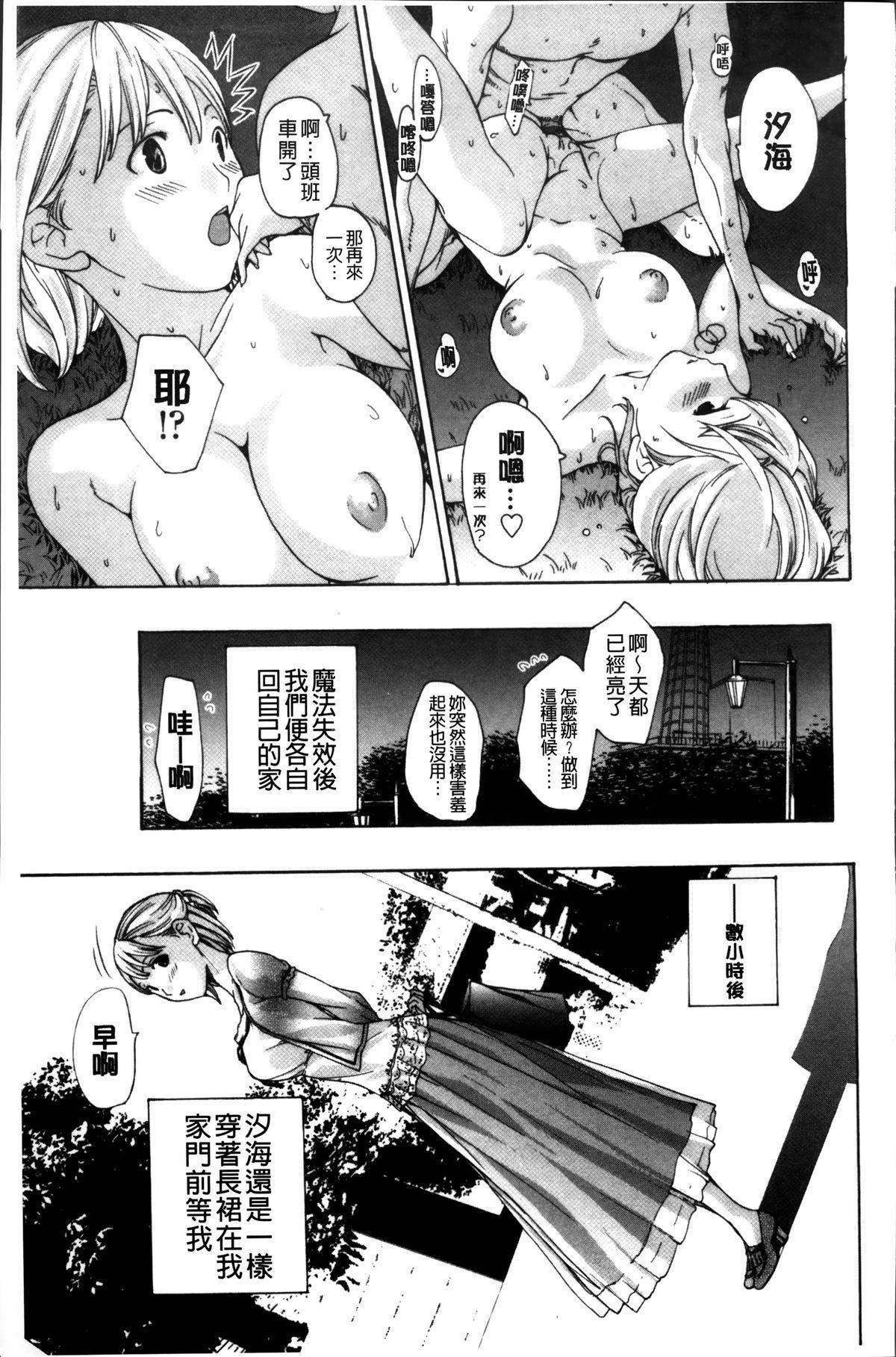Onee-san to Koi Shiyou 191