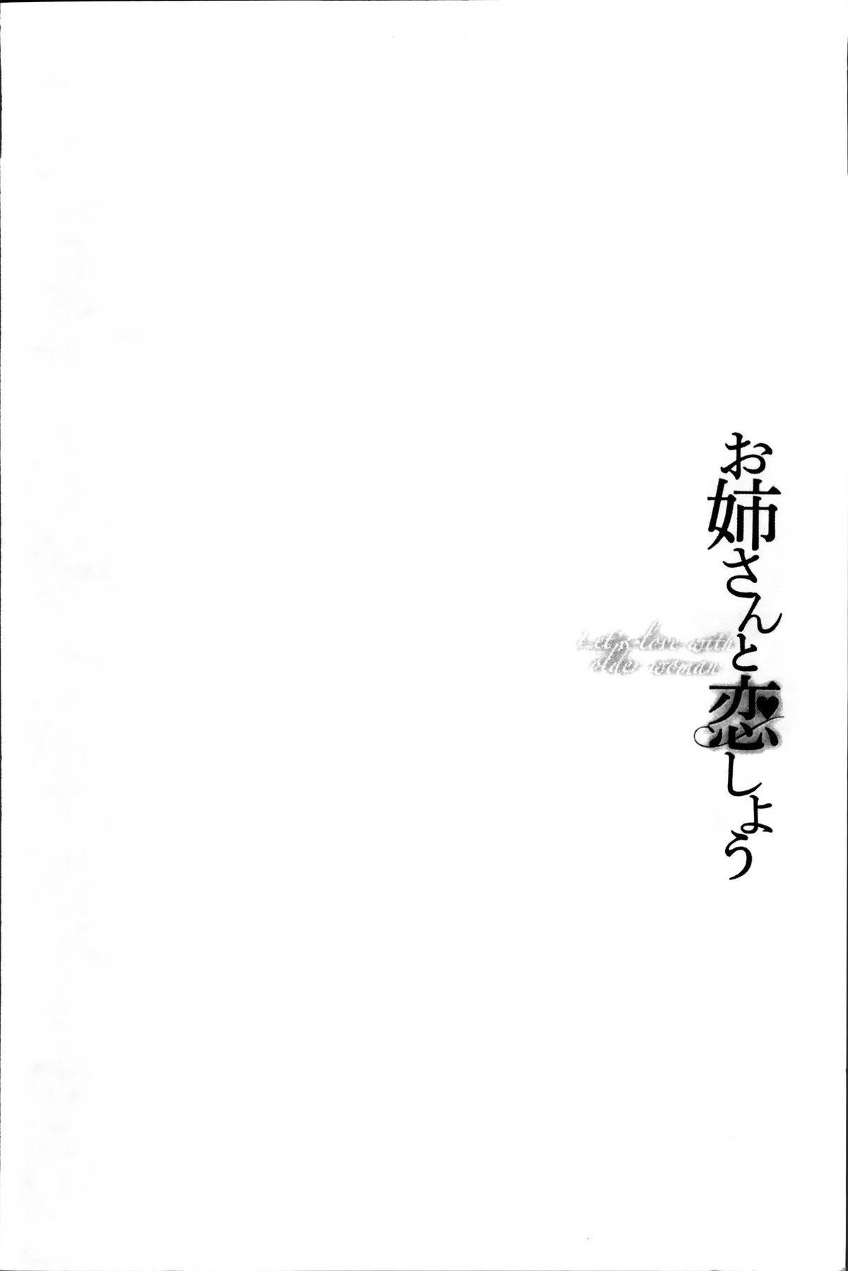 Onee-san to Koi Shiyou 194