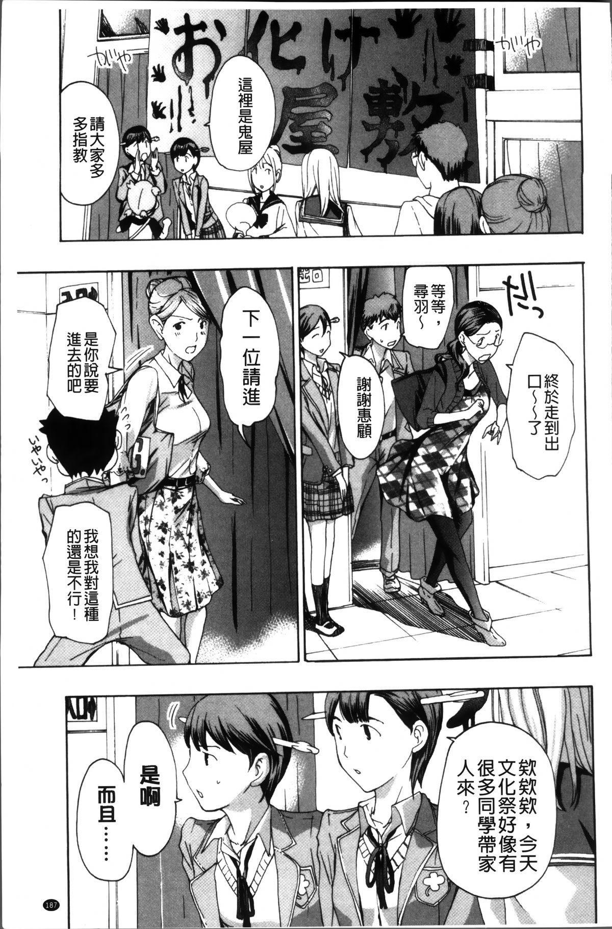 Onee-san to Koi Shiyou 195