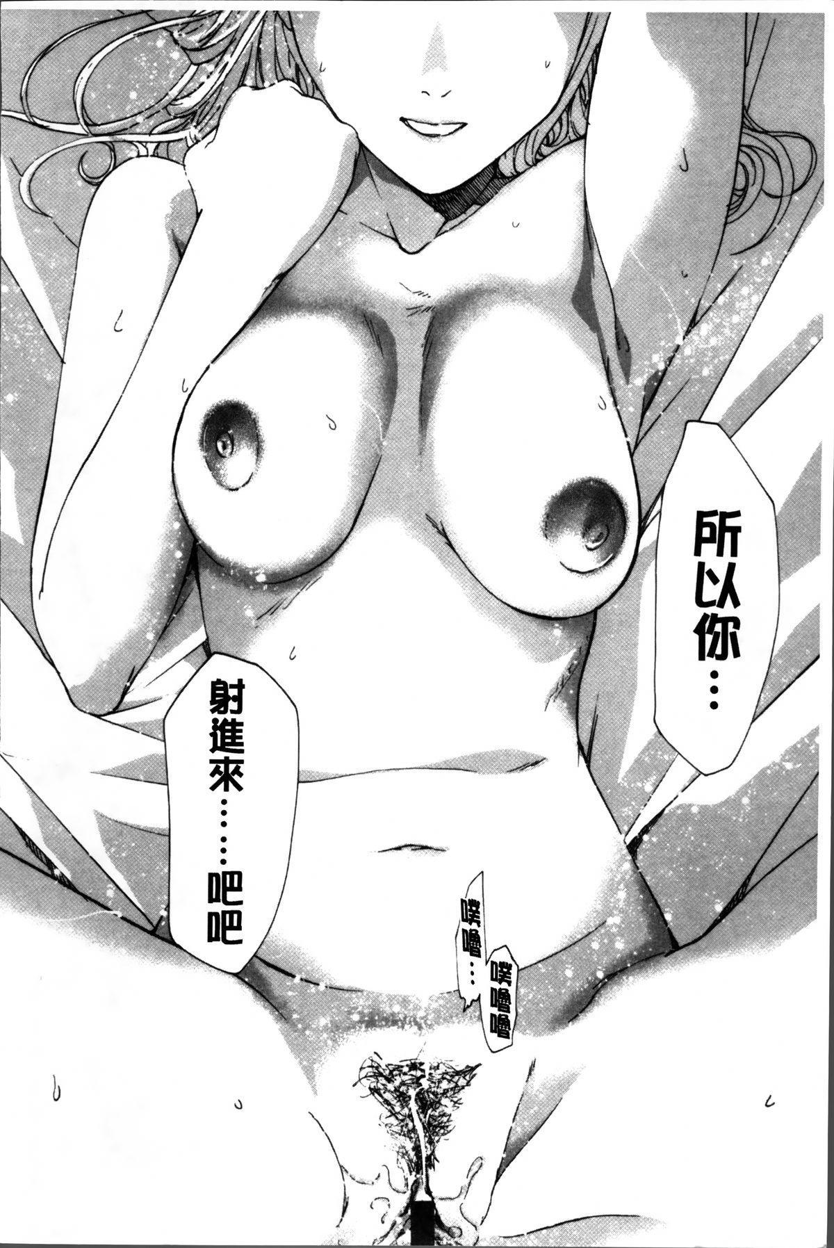 Onee-san to Koi Shiyou 198