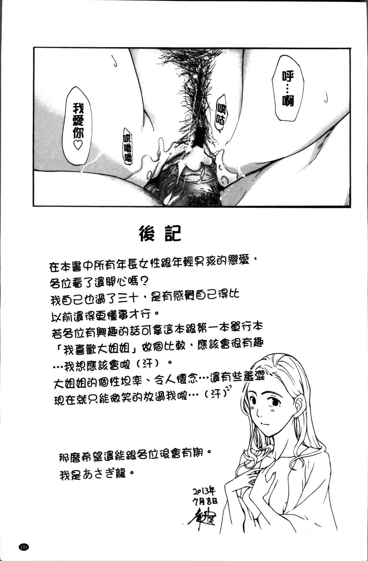 Onee-san to Koi Shiyou 199