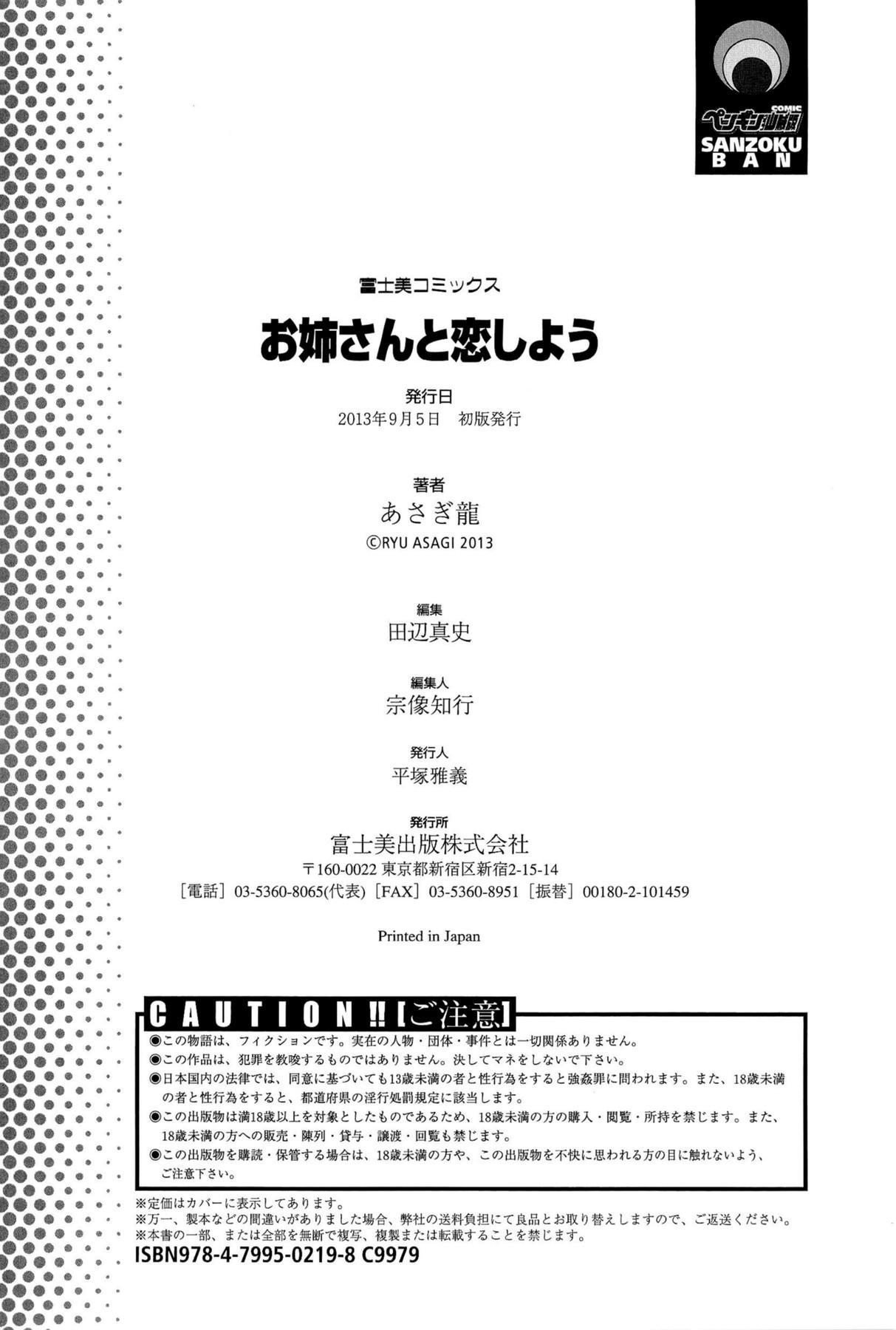 Onee-san to Koi Shiyou 200