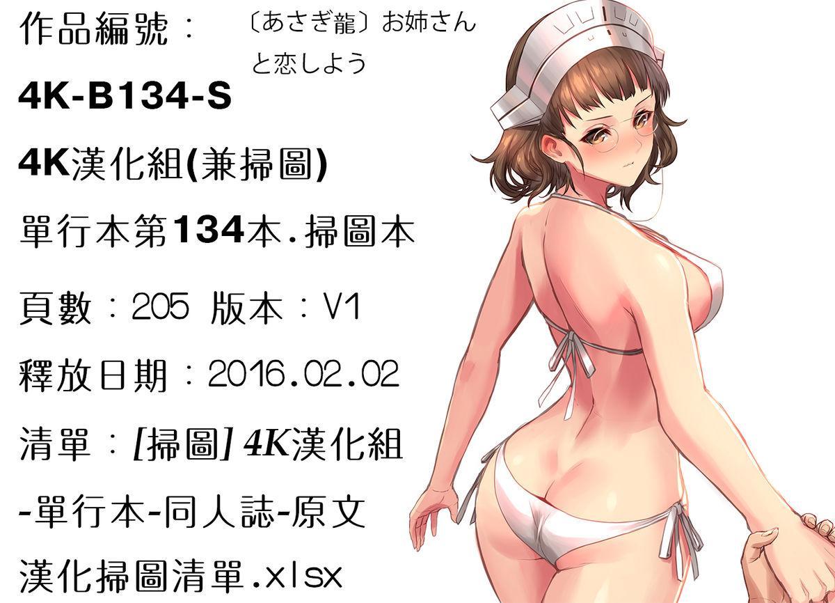 Onee-san to Koi Shiyou 204