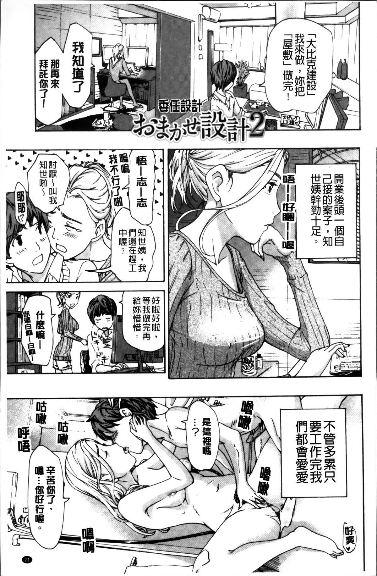 Onee-san to Koi Shiyou 29