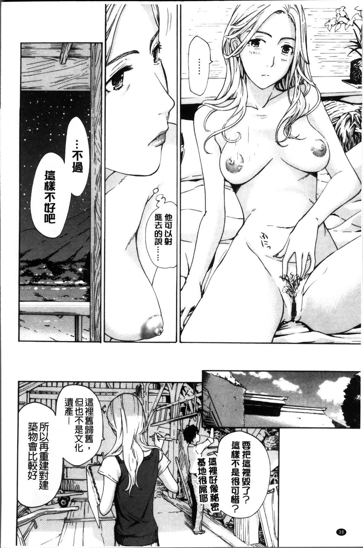 Onee-san to Koi Shiyou 38