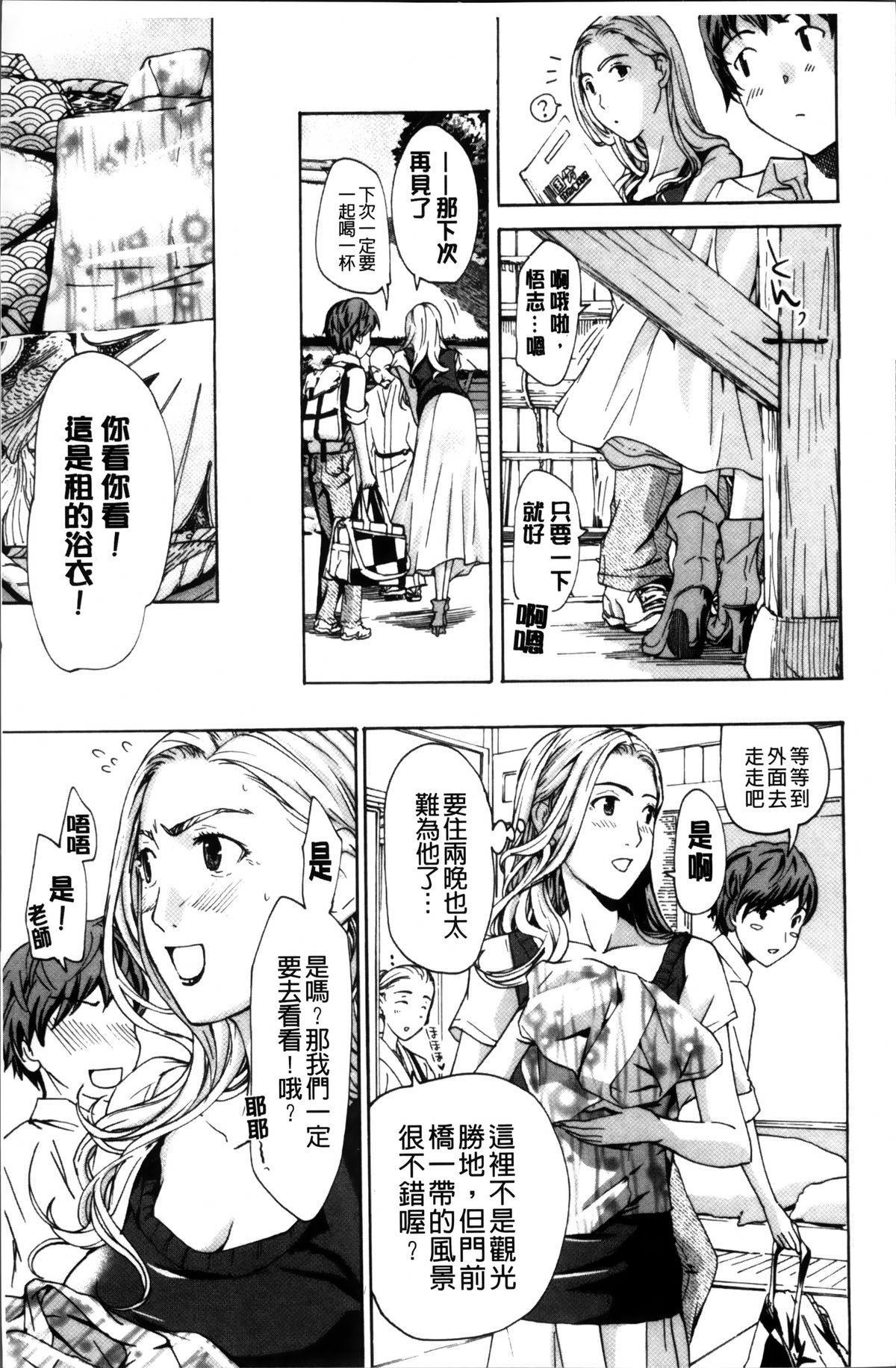 Onee-san to Koi Shiyou 39