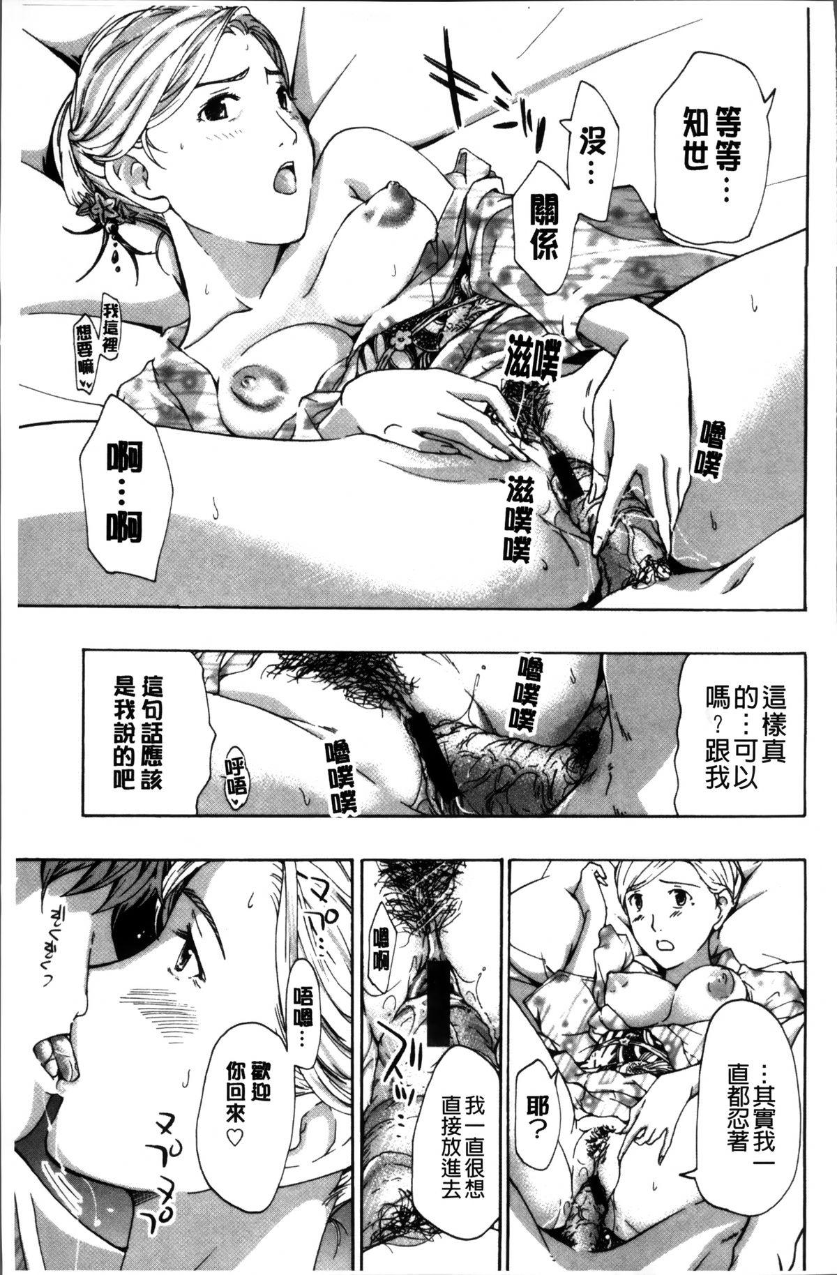 Onee-san to Koi Shiyou 43
